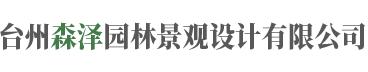 台州景观设计