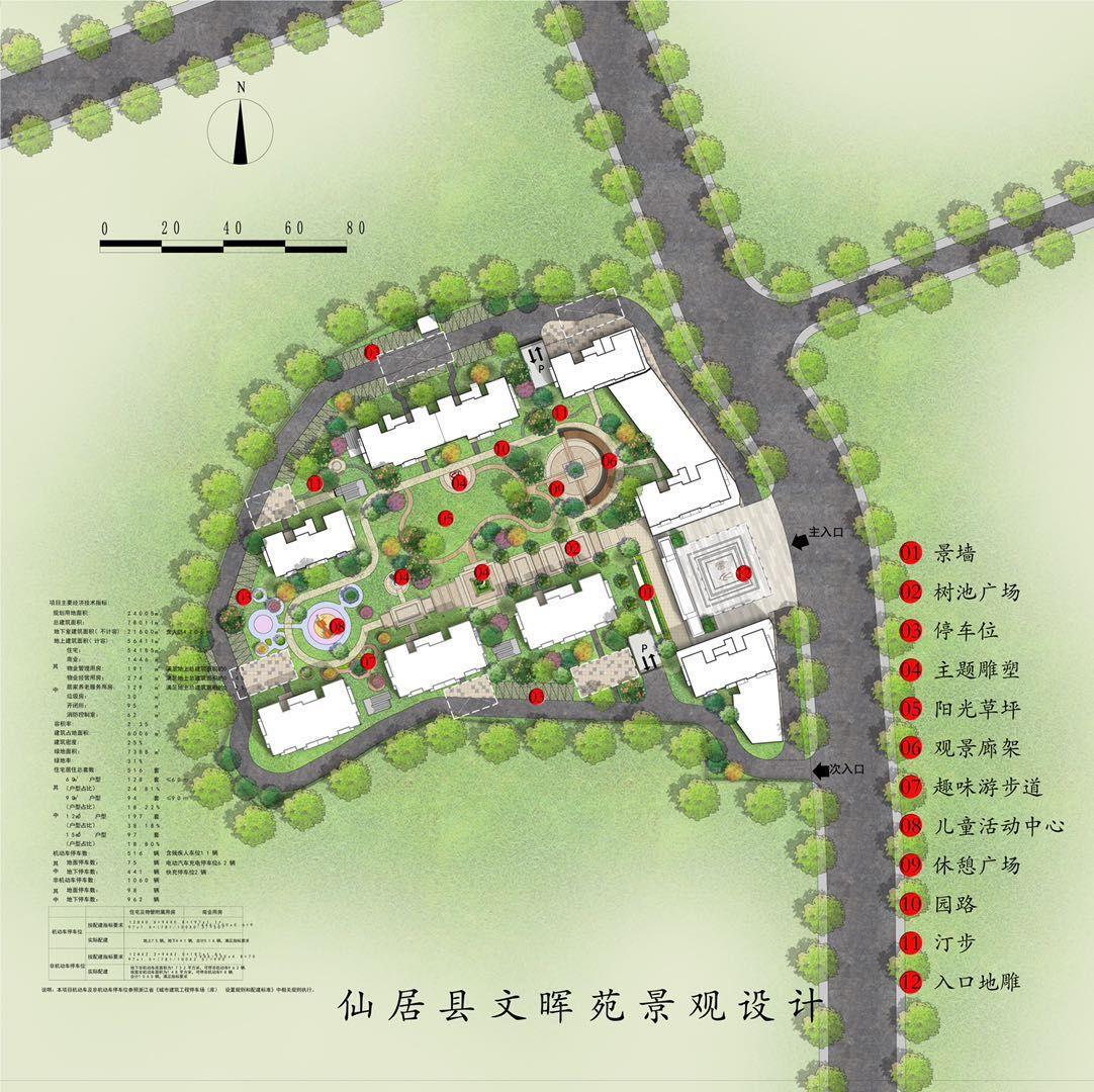 仙居县文晖苑景观设计