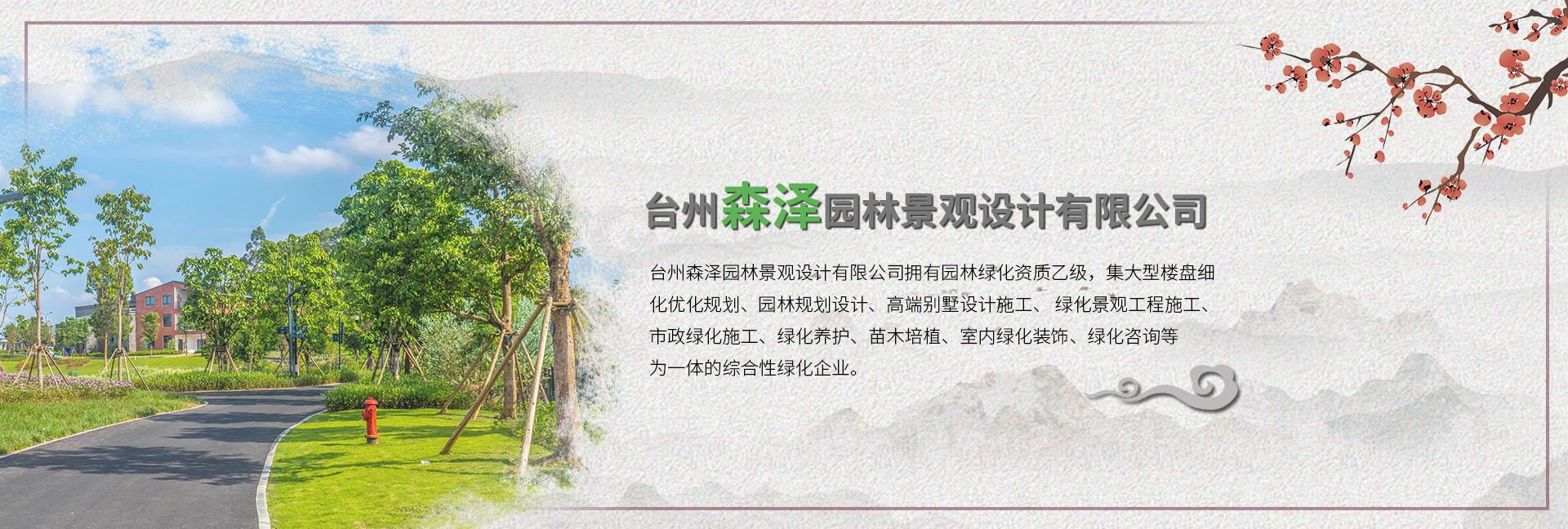 台州园林绿化