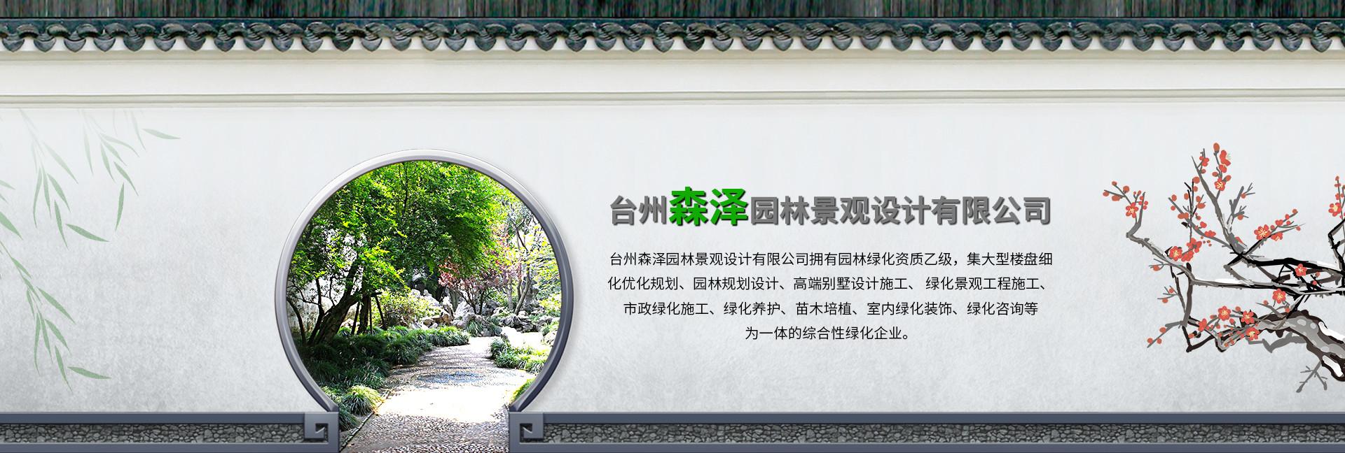 台州庭院设计